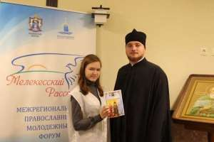 Православный семейный клуб Симбирской епархии презентовали на форуме «Мелекесский рассвет»