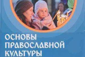 Ульяновских педагогов приглашают на курсы «Актуальные вопросы преподавания «Основ православной культуры»