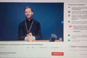Специалисты ОРОиК Симбирской епархии приняли участие в вебинаре на тему приходского просвещения