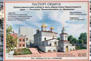 На территории Спасского женского монастыря состоялось рабочее совещание по подготовке к великому освящению надвратного храма обители