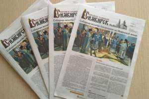 Свежий выпуск газеты «Православный Симбирск» — в храмах митрополии