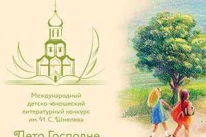Приглашаем к участию в Международном детском литературном конкурсе «Лето Господне»