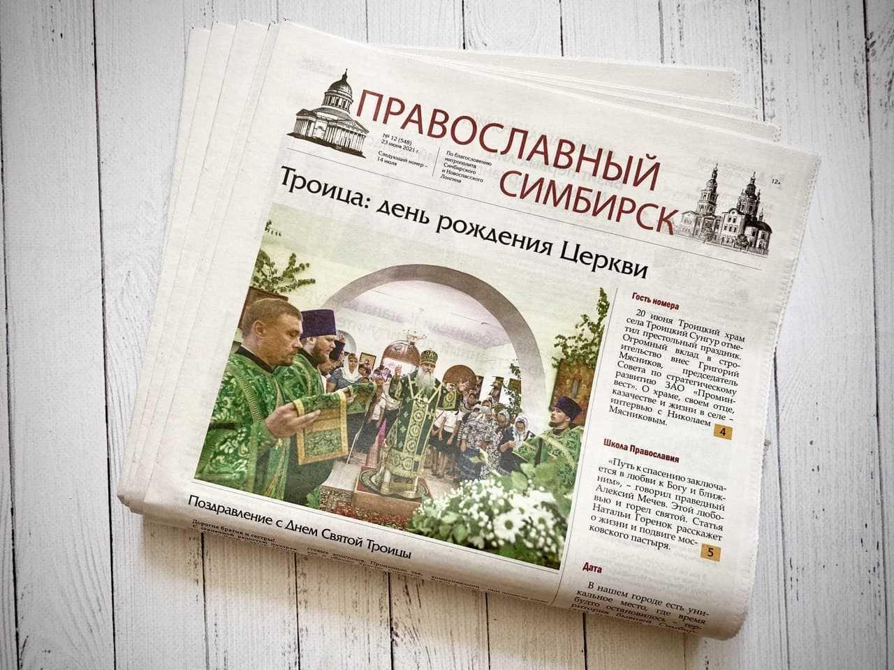 """Вышел свежий номер газеты """"Православный Симбирск"""""""