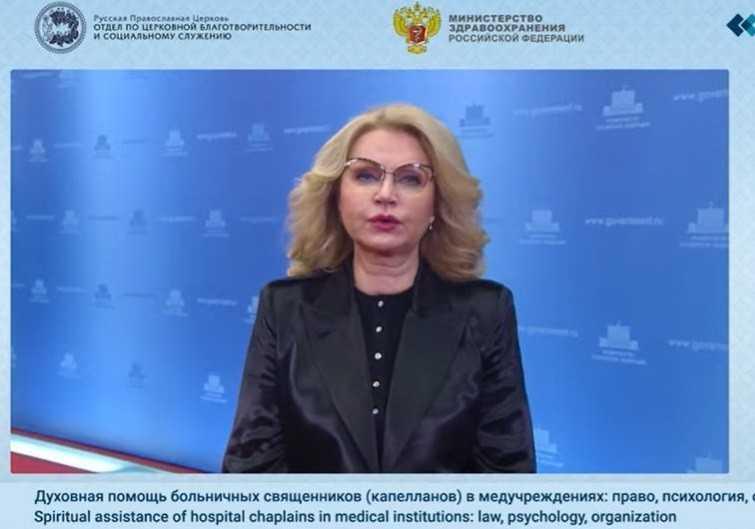 В России планируется ввести институт больничных капелланов